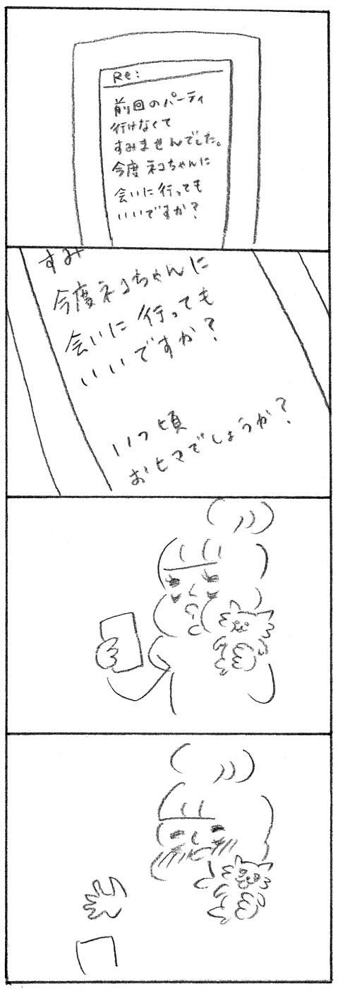 【育児日記26】つづきのはなし5