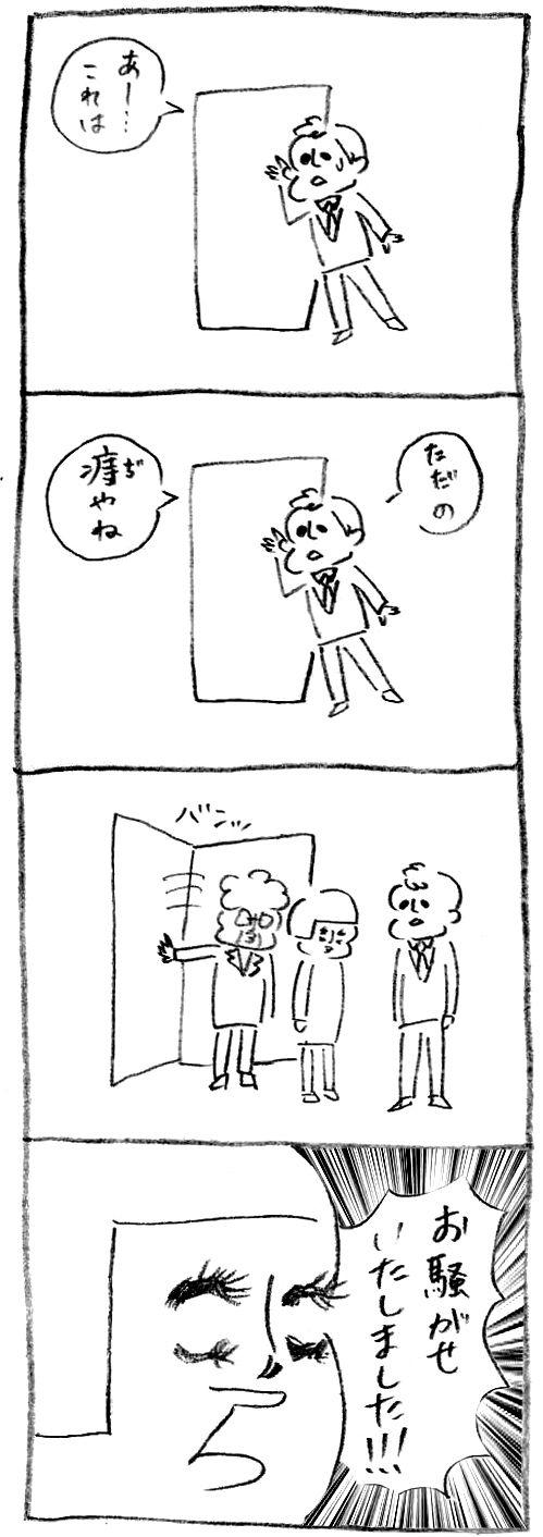 【妊娠日記33】出血アリ4