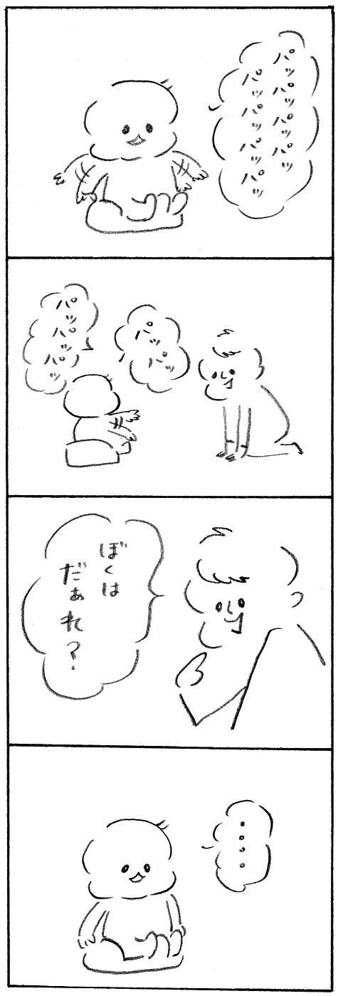【育児日記37】パパって呼んだ日1