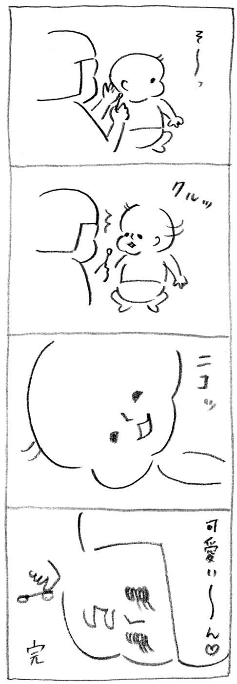 【育児日記18】耳そうじ2