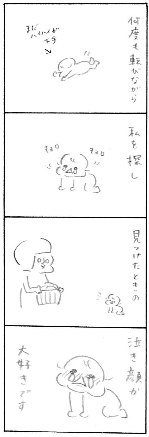 【育児日記49】たまらん瞬間2