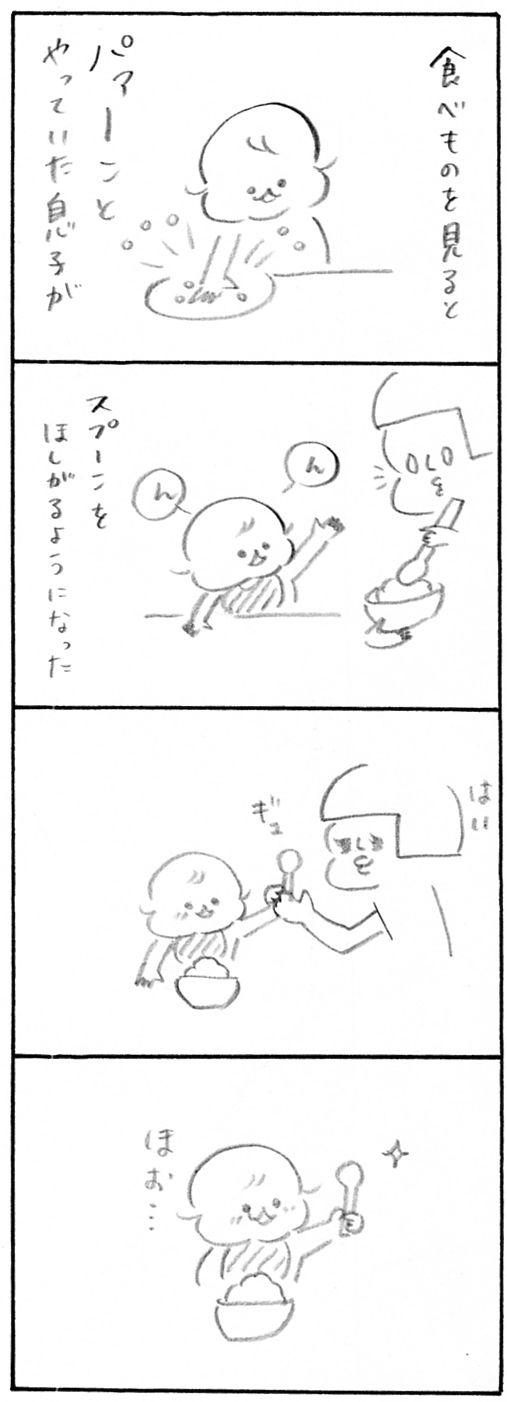 【育児日記60】初スプーン1