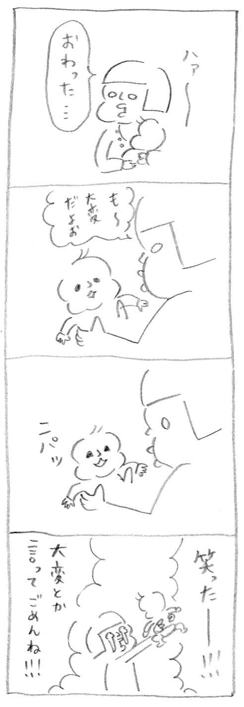 【育児日記5】やる気スイッチ4