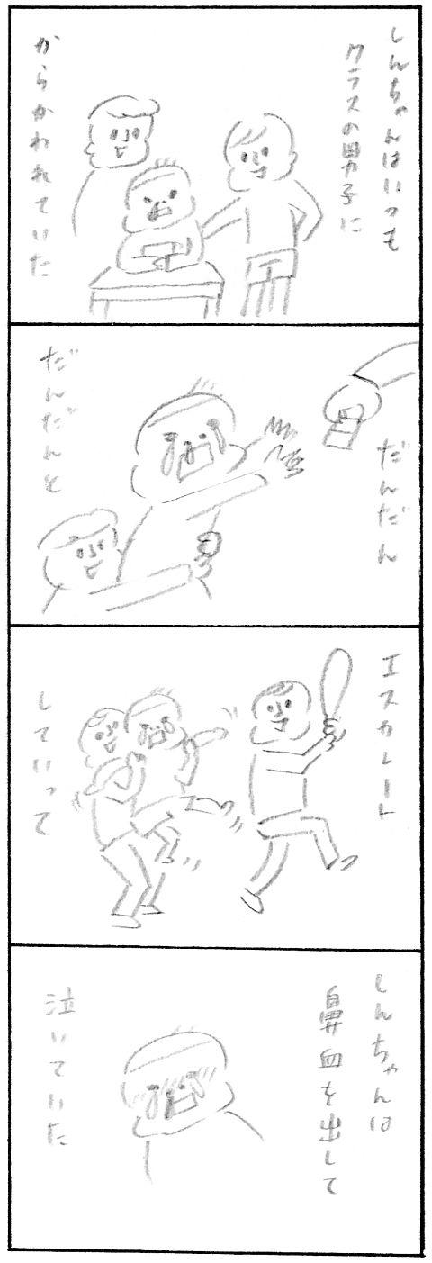【育児関係ない日記】しんちゃん3