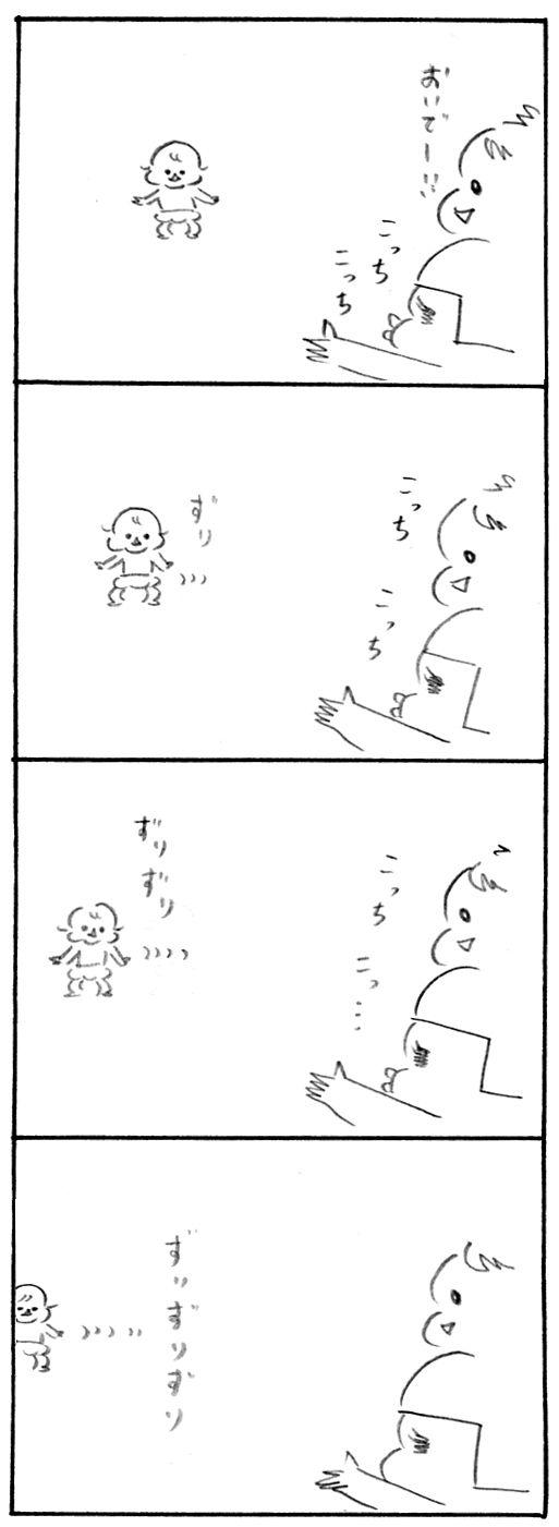 【育児日記56】おもてたんと違う パート22