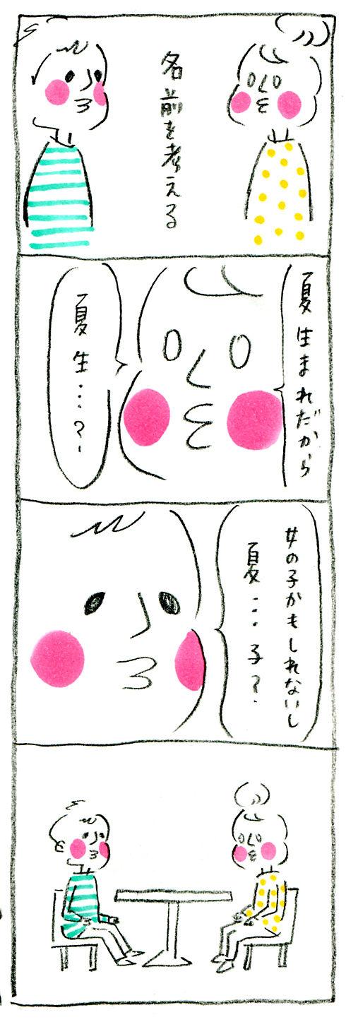 【妊娠日記12】名付けのセンス