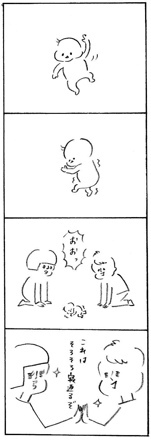 【育児日記35】見逃した1