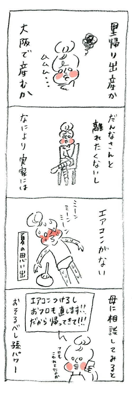 【妊娠日記16】悩み
