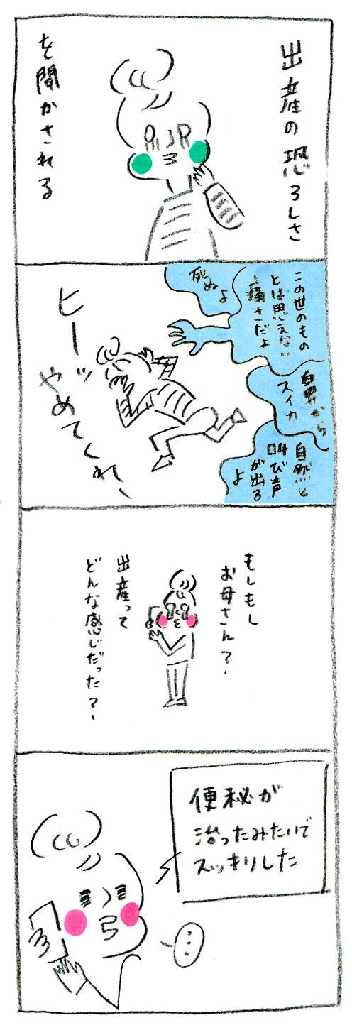 【妊娠日記10】出産こわい