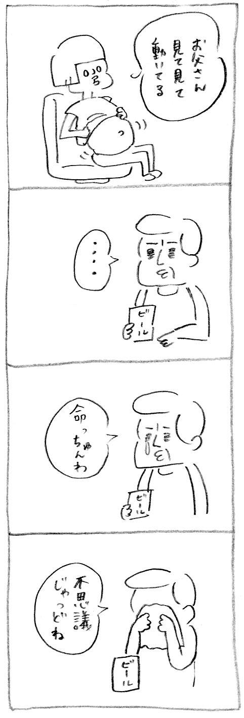 【妊娠日記38】父