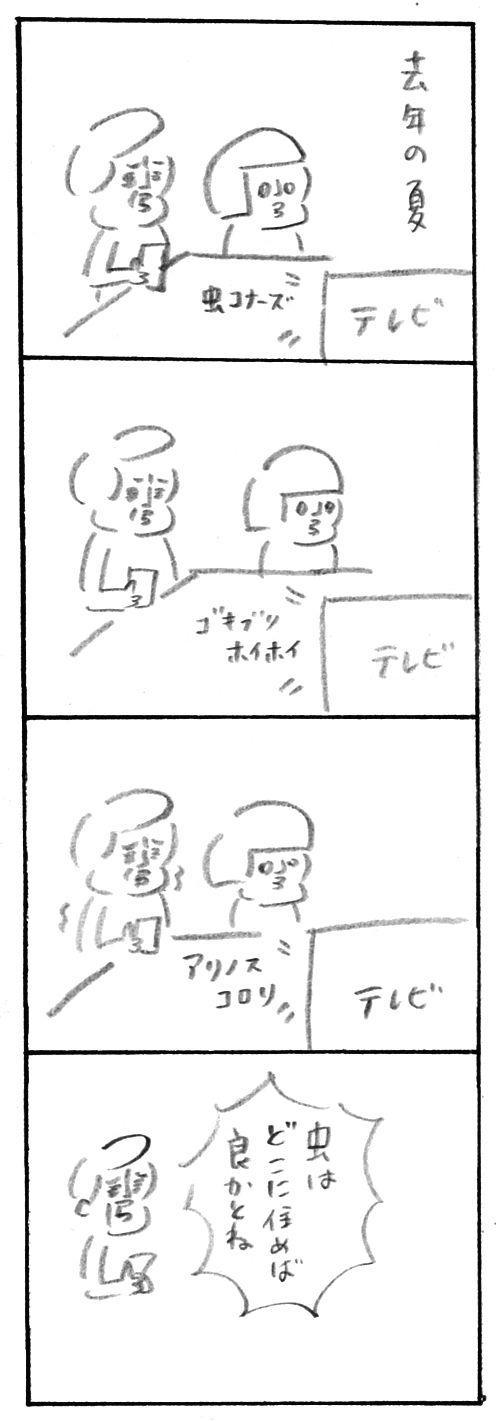 【育児関係ない日記】父叫ぶ