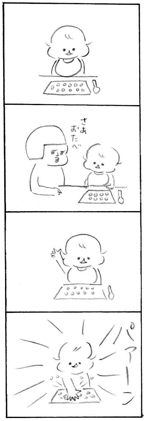 【育児日記54】パァーーン2