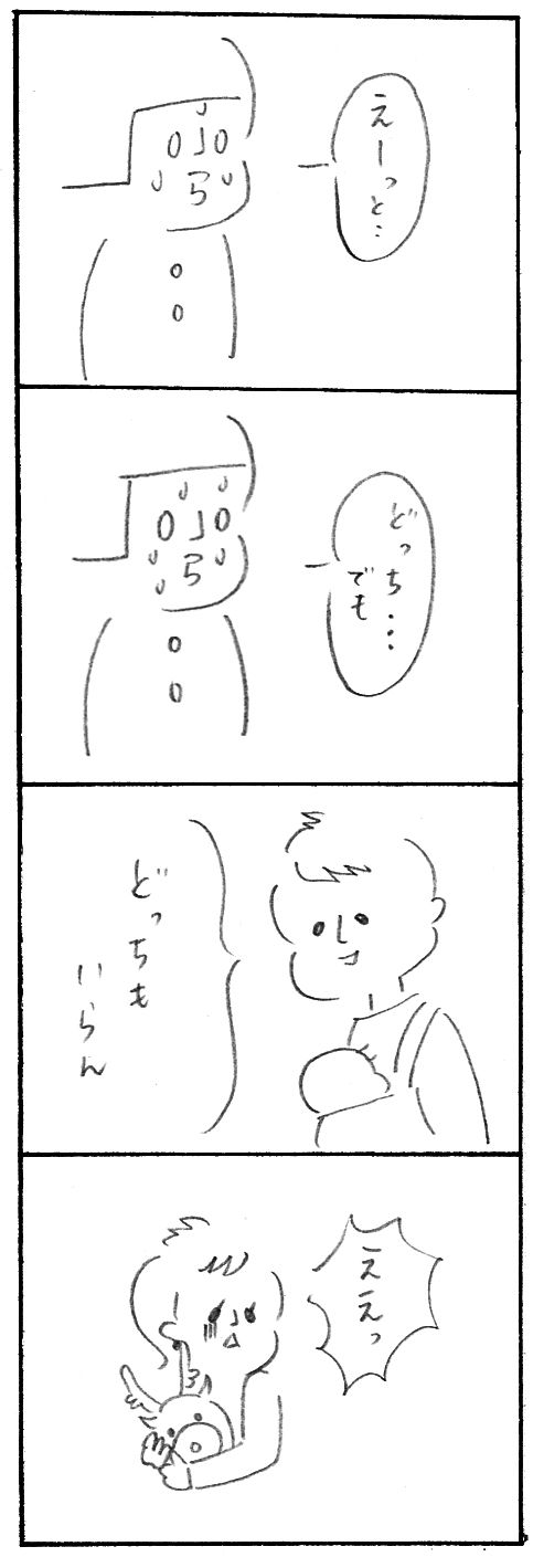 【育児関係ない日記】親子2