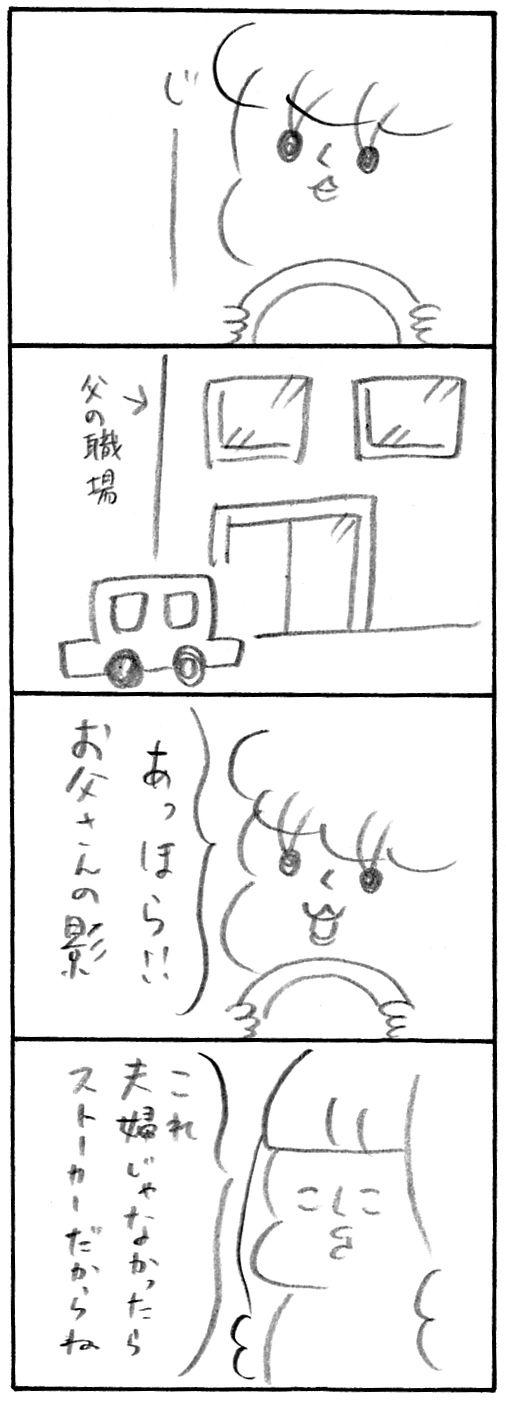 【育児関係ない日記】ストーカー体質2