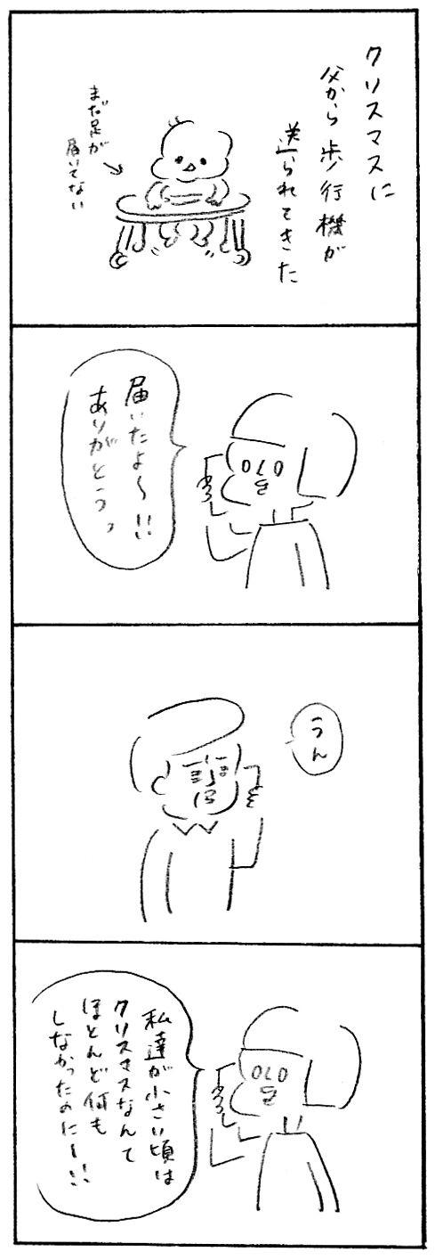 【育児日記42】クリスマスのこと1