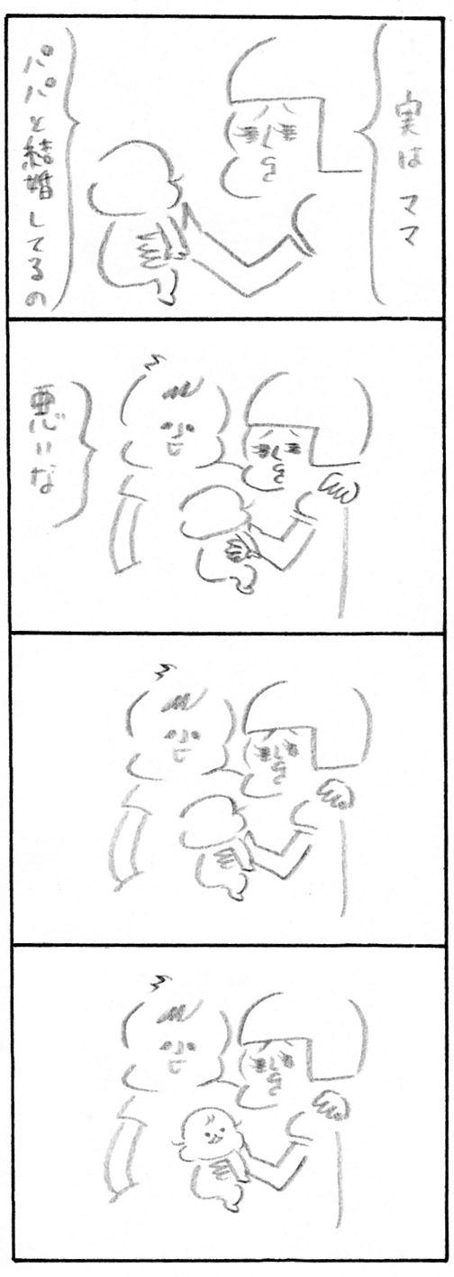 【育児日記62】人妻2