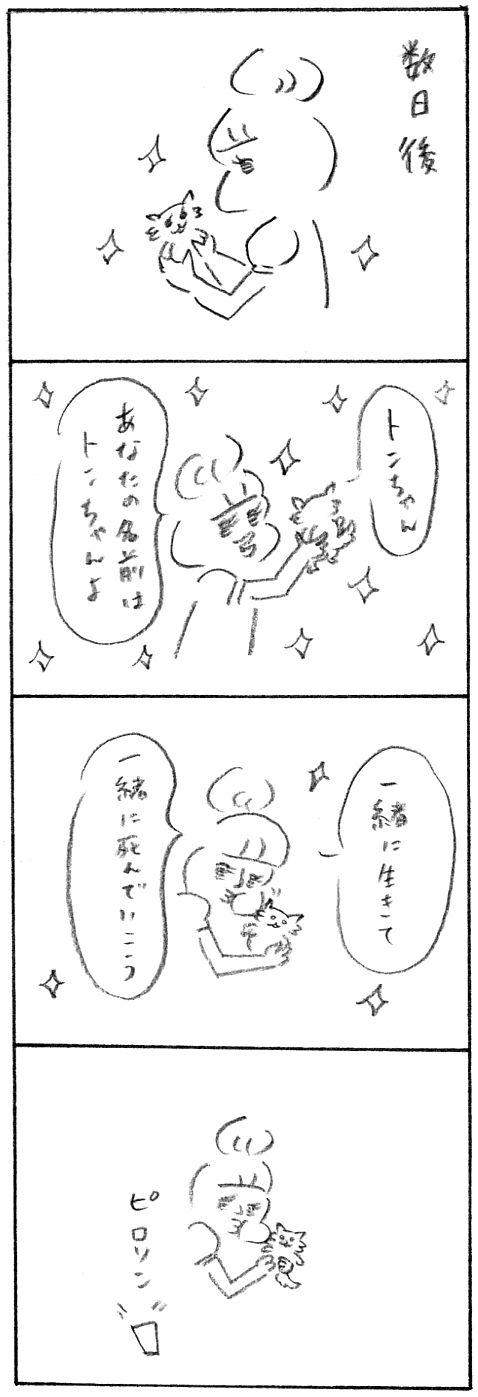 【育児日記26】つづきのはなし4