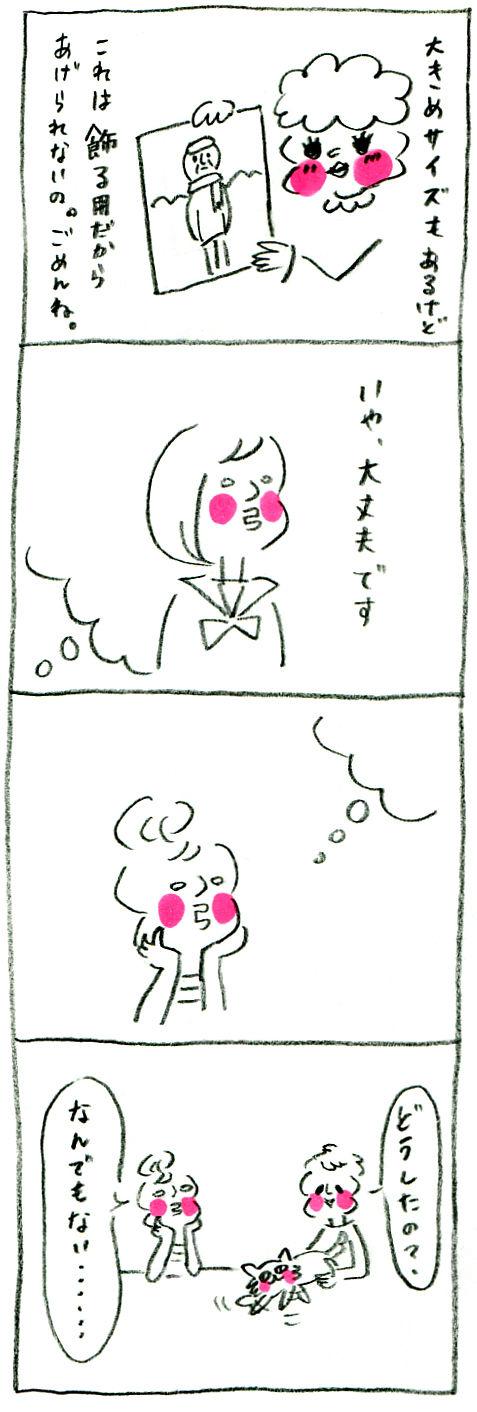 【妊娠日記21】どんな母親に3