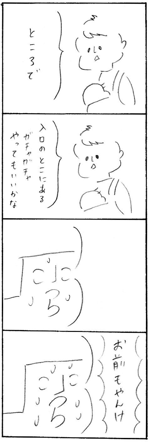 【育児関係ない日記】親子6