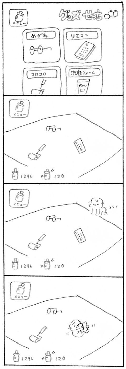 【育児日記48】むすこあつめ