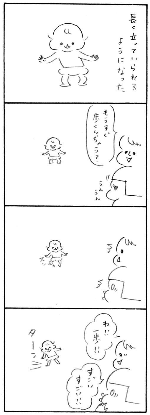 【育児日記56】おもてたんと違う パート21