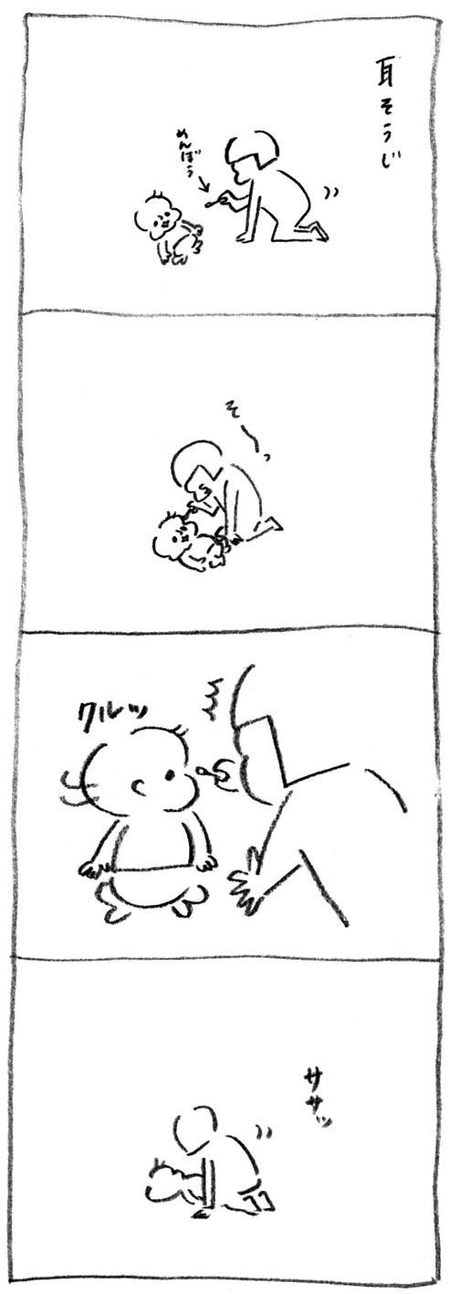 【育児日記18】耳そうじ1
