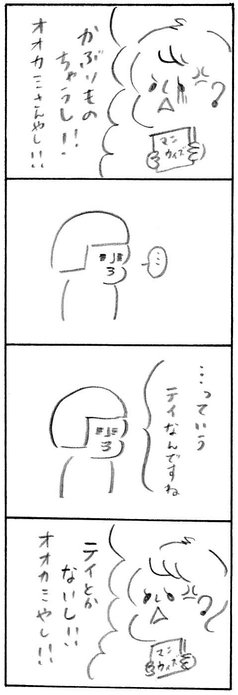 【育児関係ない日記】マンウィズ2