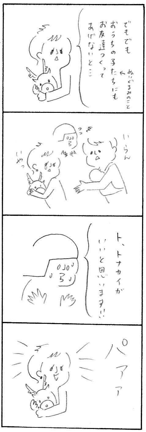 【育児関係ない日記】親子3