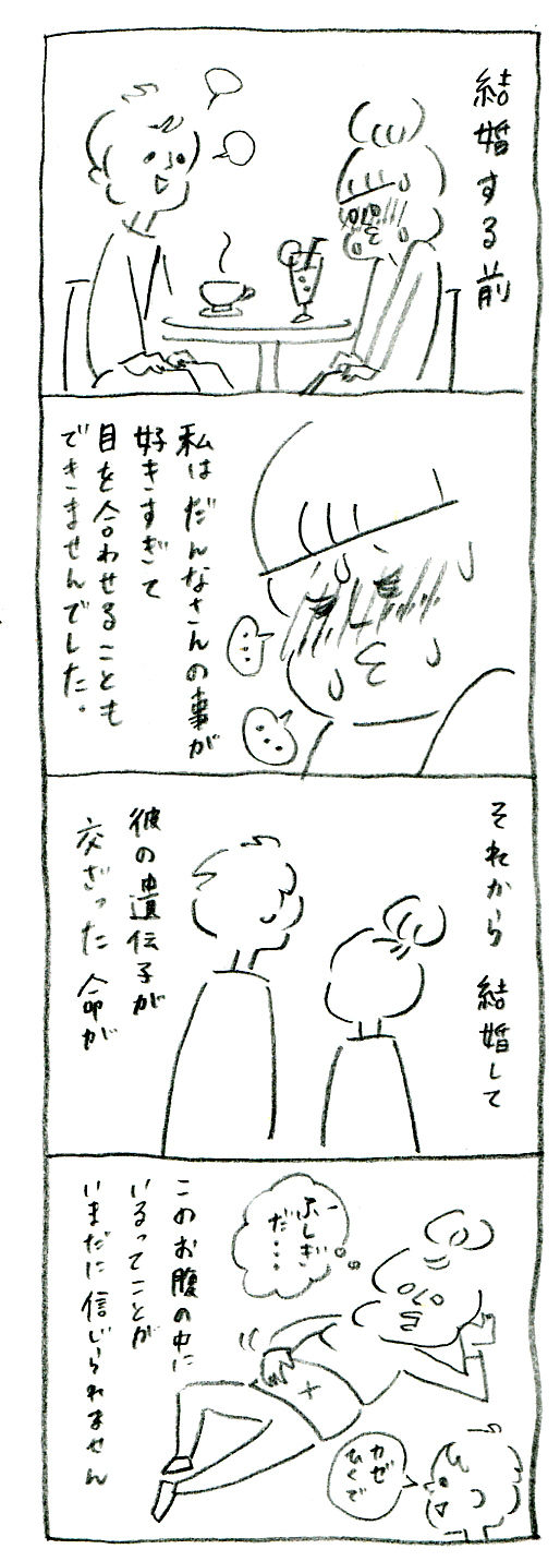 【妊娠日記13】結婚前