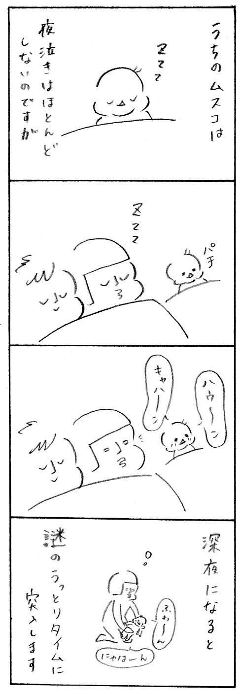 【育児日記34】うっとりタイム