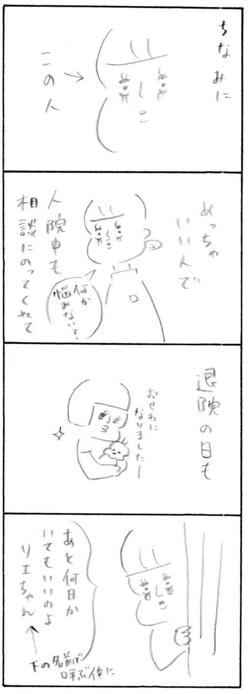 【妊娠日記エピソードゼロ】乳首マッサージ8