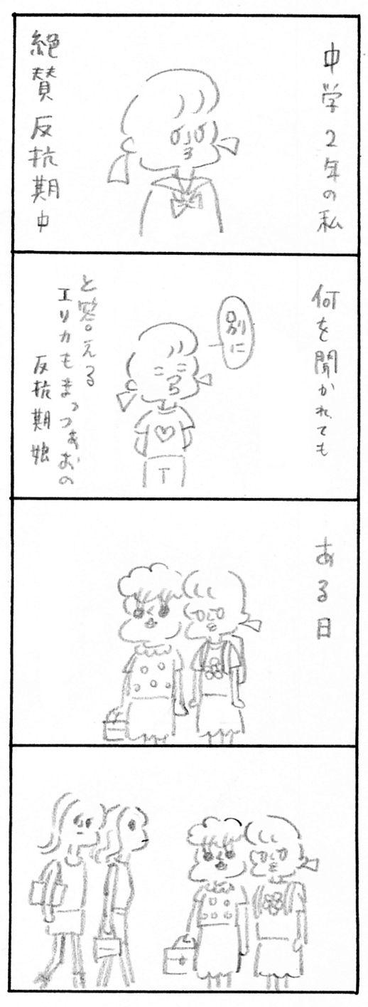 【育児関係ない日記】反抗期1
