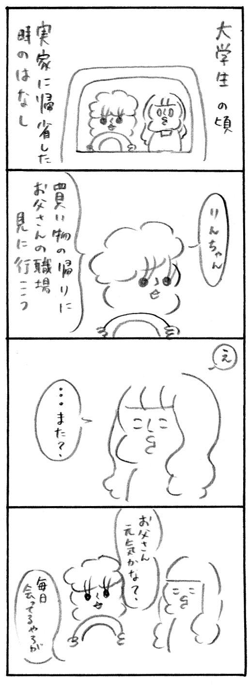 【育児関係ない日記】ストーカー体質1