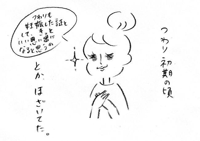 【妊娠日記5】つわりのはじまり2