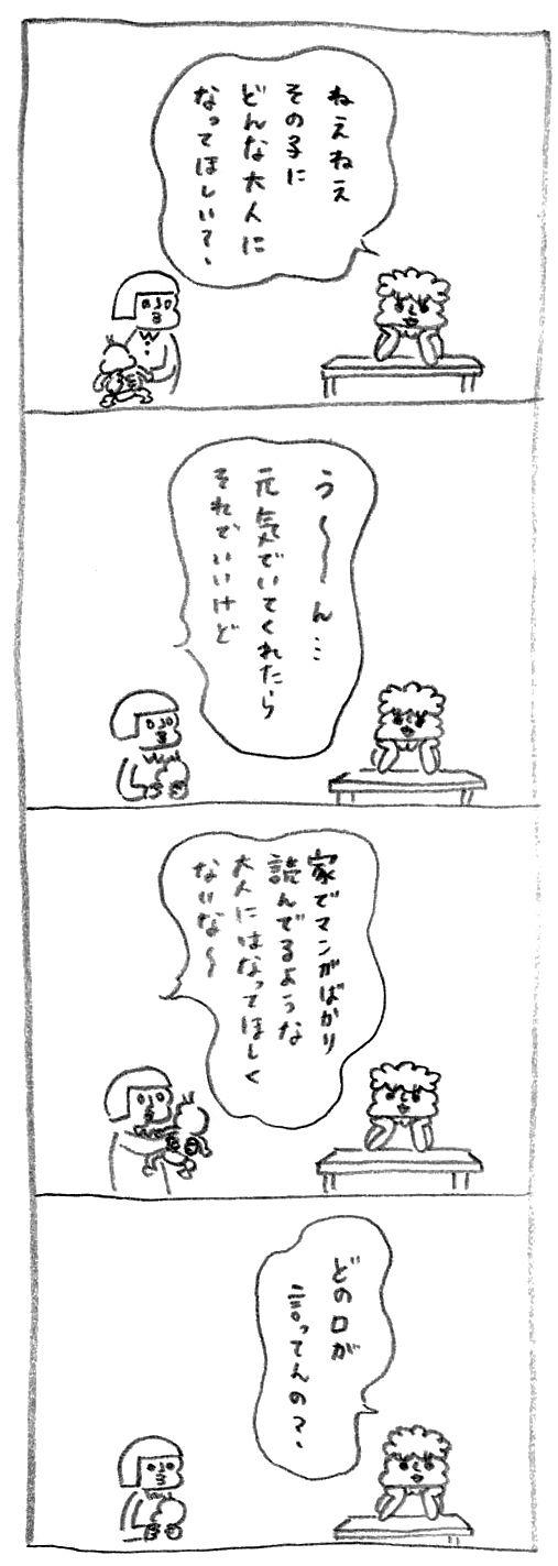 【育児日記6】親の願い