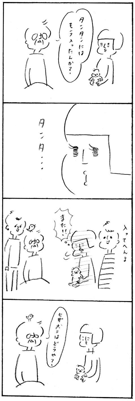 【育児日記32】誰か通訳して3