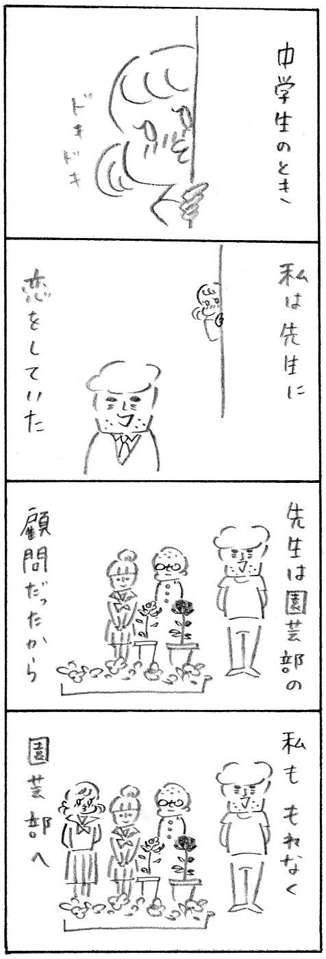 【育児関係ない日記】初恋1