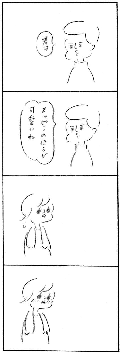 【育児関係ない日記】両親の恋3