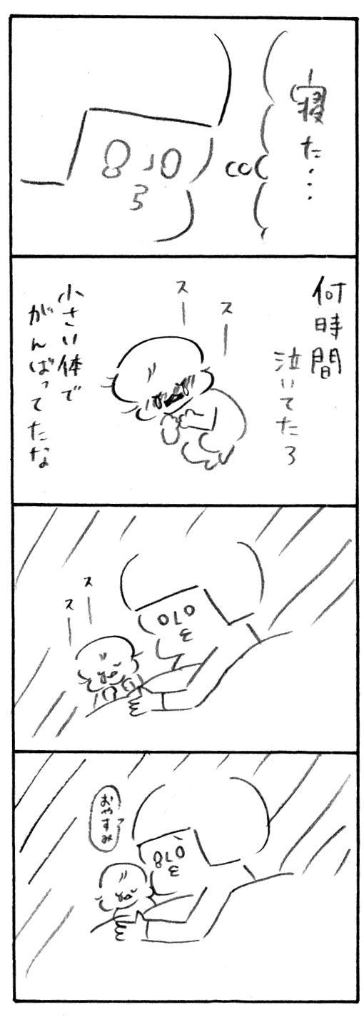 夜間断乳3