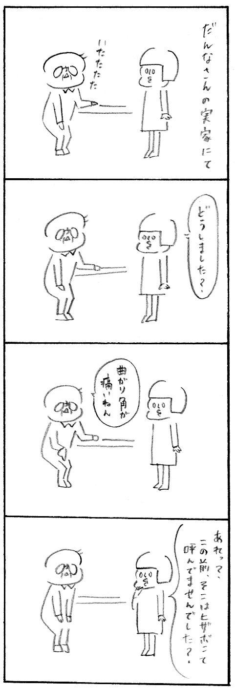 【育児関係ない日記】曲がり角1