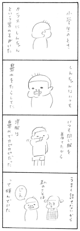 【育児関係ない日記】しんちゃん2