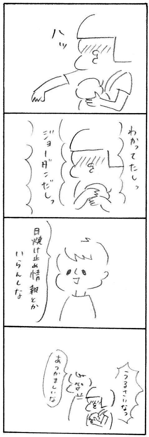 【育児関係ない日記】勘違い2