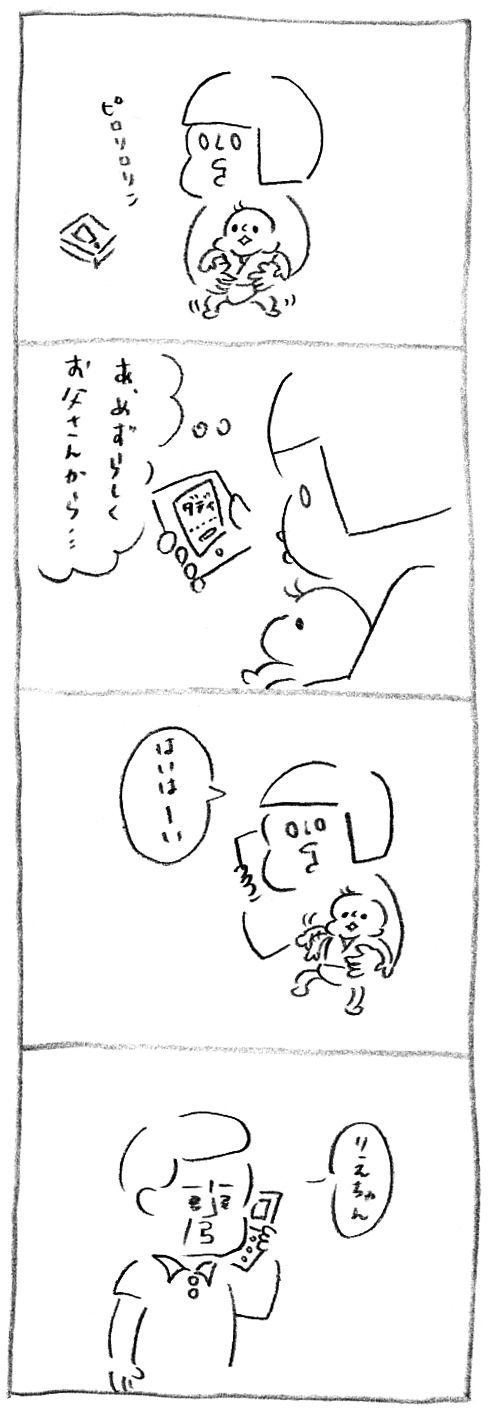 【育児日記11】孫の顔見たさ1