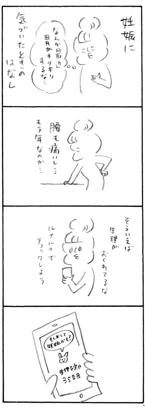 妊娠45-1