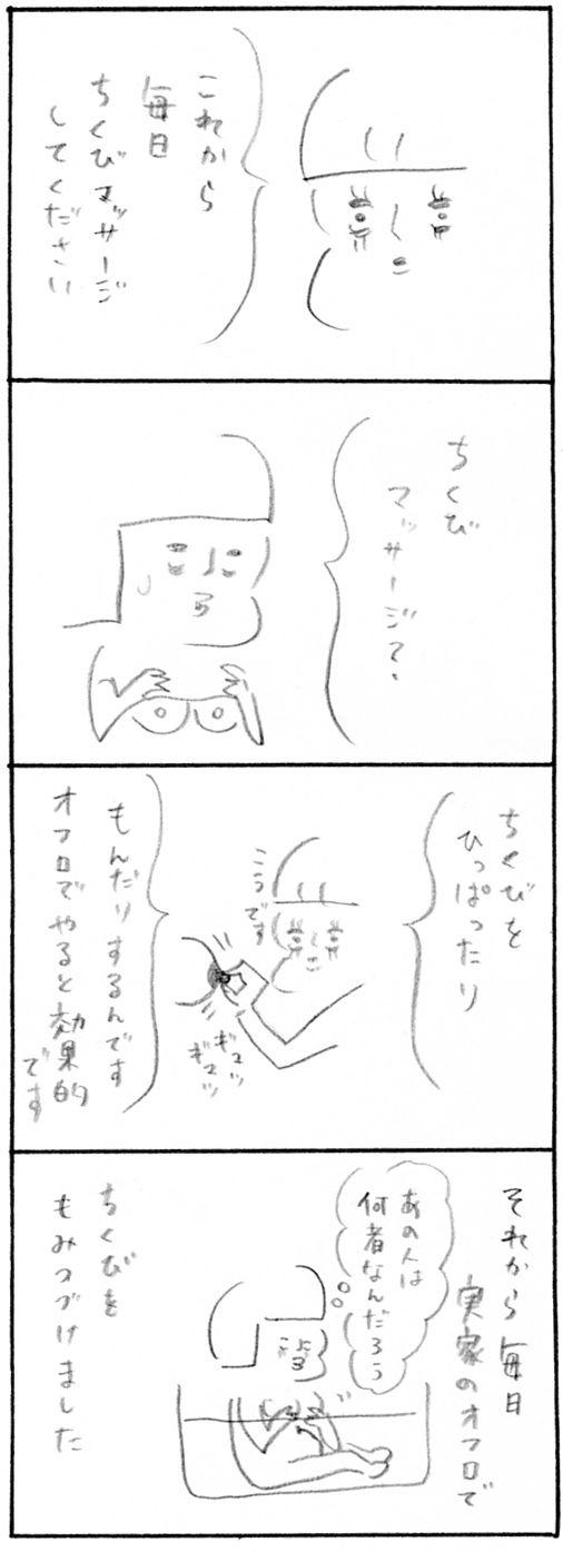 【妊娠日記エピソードゼロ】乳首マッサージ7