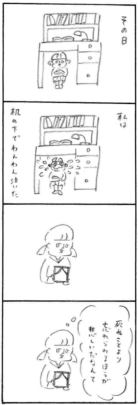 【育児関係ない日記】おばあちゃんのこと3