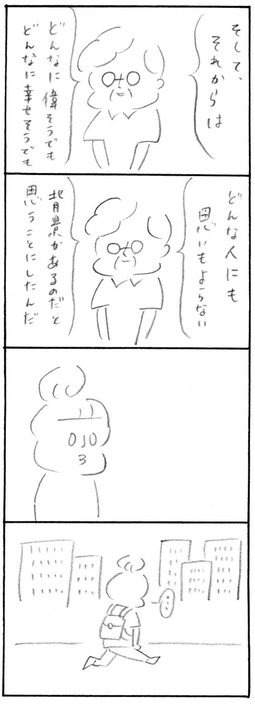 【育児関係ない日記】嫌いな奴3