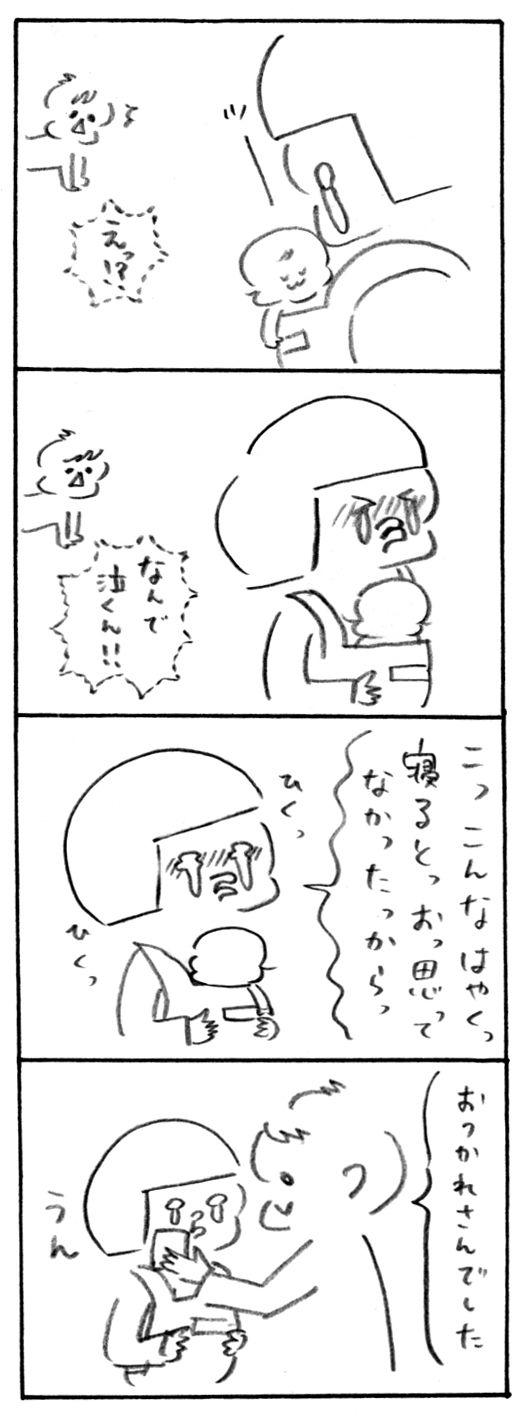 断乳二日目5