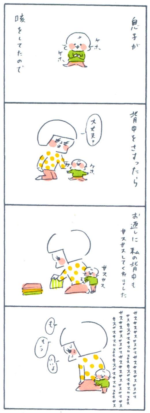 サスサス1