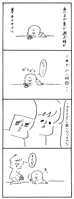 落ち込み方1